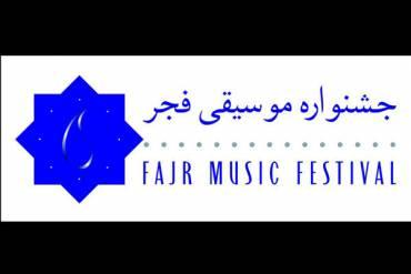 مصوبه کنگره آمریکا برای جشنواره موسیقی فجر حاشیهساز شد