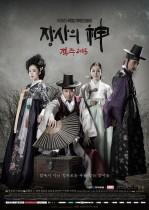 دانلود  The Merchant: Gaekju 2015 Episode 37                   @