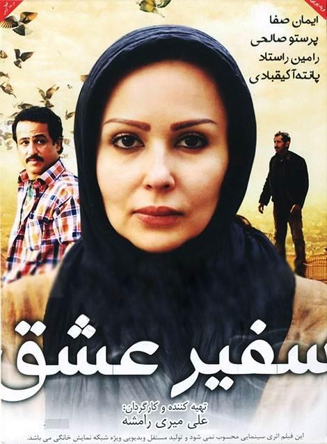دانلود رایگان فیلم ایرانی سفیر عشق با لینک مستقیم