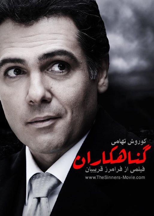 دانلود فیلم ایرانی گناهکاران با لینک مستفیم و کیفیت عالی